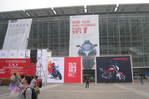 The Chongqing Exhibition Center was the site of the 2009 CIMA Motor Show.