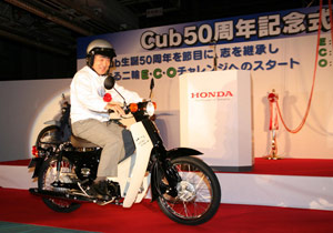 Honda commemorated the Super Cub's anniversary at its new facility in Kumamoto, Japan.